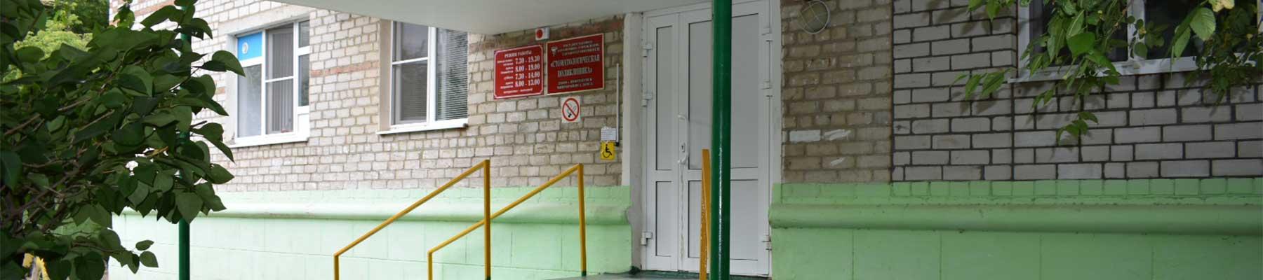 GAUZ SK Dental clinic Neftekumsk